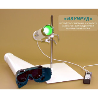 Аппарат лечения зрения - приставка ИЗУМРУД к аппарату АМО-АТОС для воздействия спекл-полем зеленого спектра в Краснодаре